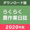 2020年版 らくらく農作業日誌