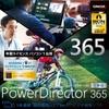 PowerDirector 365 1年版(2021年版) ダウンロード版