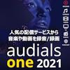 Audials One 2021 アップグレード版