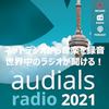 Audials Radio 2021 アップグレード版