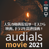 Audials Movie 2021 アップグレード版