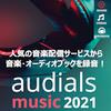 Audials Music 2021 アップグレード版