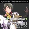Synthesizer V ゲンブ ダウンロード版