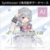 Synthesizer V 小春六花 AI ダウンロード版