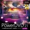【新発売】PowerDVD 21 Ultra