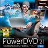 PowerDVD 21 Pro ダウンロード版