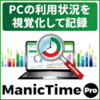 新発売【20%OFF】ManicTime Pro