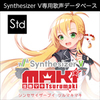 Synthesizer V 弦巻マキ ダウンロード版