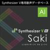 Synthesizer V Saki AI ダウンロード版