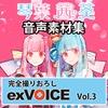 音声素材集 「exVOICE 琴葉 茜・葵」セット