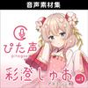 ぴた声 彩澄しゅお vol.1