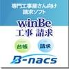 winBe工事_請求