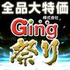 高品質ソフトが安い!「GING祭り」